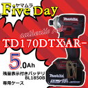 マキタ インパクトドライバ 18v 充電式インパクトドライバ TD170DTXA (5.0Ah)オーセンティックレッド 専用ケース付(充電器・予備バッテリ別売)