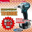 マキタ インパクトドライバ 14.4v 充電式インパクトドライバ TD160DZ 本体のみ (バッテリ・充電器・ケース別売り)