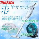 【爽やかセット】マキタ 充電式クリーナー CL107FDSH...