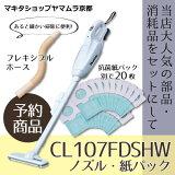 マキタ コードレス掃除機充電式クリーナー 話題沸騰!大人気 CL107FDSHW★第10弾★6月10日以降のお届けになります