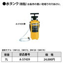マキタ 水タンク 樹脂 7L A-57439