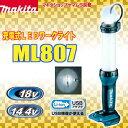 Makita 充電式LED ワークライト ML807本体のみ/バッテリ・充電器別売