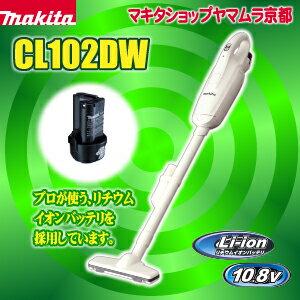 マキタ コードレス掃除機 充電式クリーナ 掃除機 充電式クリーナー10.8V紙パック式で大人気!CL102DW マキタ コードレス掃除機