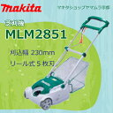 マキタ 芝刈り機 MLM2851リール式5枚刃採用 刈込み幅280mm