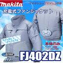 マキタ 充電式 ファンジャケット FJ402DZ (立ち襟モデル) ※バッテリーホルダー・バッテリ・充電器別売【2017年度モデル】