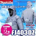 マキタ 充電式 ファンジャケット FJ403DZ (フード付モデル) ※バッテリーホルダー・バッテリ・充電器別売【2017年度モデル】