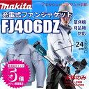 マキタ 充電式 ファンジャケット FJ406DZ (立ち襟モデル) ※バッテリーホルダー・バッテリ・充電器別売【2017年度モデル】