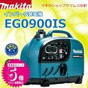 マキタ インバータ発電機 EG0900IS 防災用品としても大活躍