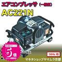 マキタ エアコンプレッサ AC221N 50Hz用