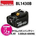 マキタ バッテリー 14.4v 残量表示付 マキタ リチウムイオンバッテリ 14.4V 3.0Ah BL1430B (A-60698) 【745129】
