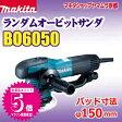 マキタ 150mm ランダムオービット サンダー BO6050 【02P03Dec16】