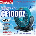 【エントリーでP5倍★19日20時 23日10時】マキタ 充電式ファン CF100DZ10.8V リチウムイオンバッテリ使用サーキュレーター 扇風機 ●青