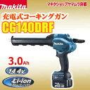 マキタ 充電式コーキングガン 14.4V 3.0Ah CG140DRF 【02P03Dec16】