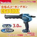 マキタ 充電式コーキングガン 14.4V 3.0Ah CG140DZ 本体のみ(バッテリ・充電器は別売り)