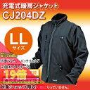 マキタ 充電式暖房ジャケット CJ204DZ 【LLサイズ】 (バッテリ・充電器別売)