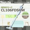 マキタ コードレス掃除機 充電式クリーナー CL106FDS...
