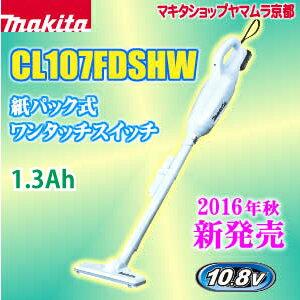 【予約販売商品】 マキタ コードレス掃除機 掃除機 充電式クリーナー CL107FDSHW 10.8V紙パック式で大人気のcl02dwの後継機種です!