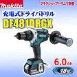 マキタ ドリルドライバ 18v 充電式ドライバドリル DF481DRGX (6.0Ah) 【02P29Aug16】