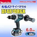 マキタ ドリルドライバ 18v 充電式ドライバドリル DF481DRGX (6.0Ah) ※北海道・沖縄のみ送料540円頂きます。
