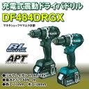 マキタ 充電式ドライバドリル DF484DRGX / 18V 6.0Ah