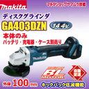 マキタ グラインダ GA403DZN 14.4V 外径100mm 充電式ディスクグラインダ スライドスイッチタイプ 本体のみ(バッテリ・充電器別売り)