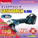 マキタ グラインダ GA504DRGN (6.0Ah) 18V 外径125mm 充電式ディスクグラインダ