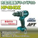 マキタ 震動ドライバドリル 18V 6.0Ah マキタ 充電式震動ドライバドリル HP484DZ 【本体のみ】バッテリ・充電器・ケース別売