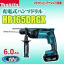 マキタ 充電式ハンマドリル HR165DRGX (18V 6.0Ah)