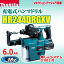 24mm充電式ハンマドリル HR244DRGXV(6.0Ah)集じんシステムDX01付 【 j4yv3qd9 】
