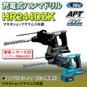 マキタ 充電式ハンマドリル HR244DZK (18V) 本体のみ