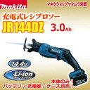 マキタ レシプロソー 14.4v 充電式レシプロソー JR144DZ 本体のみ(バッテリ・充電器なし)