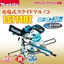 マキタ 190mm 充電式 スライド マルノコ LS714DZ 18V×2 36V ハイパワーブラシモータ搭載 本体のみ(バッテリ・充電器別売)
