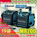 マキタ 充電式スピーカ MR200 (本体のみ,バッテリ,充電器別売)