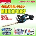 マキタ 充電式 生垣 バリカン MUH304DRF14.4V 刈込幅300mm 高級刃仕様バッテリー・充電器付き