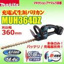 マキタ 充電式 生垣 バリカン MUH364DZ14.4V 刈込幅360mm 高級刃仕様本体のみ(充電器・バッテリ別売)