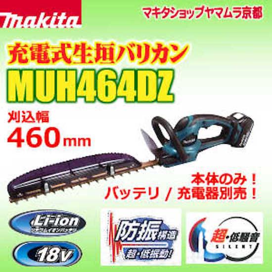 マキタ 充電式 生垣 バリカン MUH464DZ18V 刈込幅460mm 高級刃仕様本体のみ(充電器・バッテリ別売) 【 j4yv3qd9 】