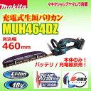 マキタ 充電式 生垣 バリカン MUH464DZ18V 刈込幅460mm 高級刃仕様本体のみ(充電器・バッテリ別売)