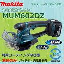 マキタ 充電式 芝生バリカン MUM602DZ14.4V 刈込幅160mm本体のみ(バッテリー・充電器別売り)