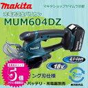 マキタ 充電式 芝生バリカン MUM604DZ18V 刈込幅160mm本体のみ(バッテリー・充電器別売り)