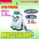 マキタ 18V 充電式噴霧器 15Lタンク MUS156DRF 【最高圧力1.0MPa】 【02P03Dec16】