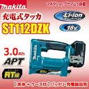 マキタ 充電式 タッカ ステープルRT線専用 18V 3.0Ah ST112DZK 本体+ケース付(バッテリ・充電器別売り) 【02P03Dec16】