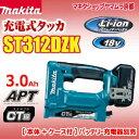 マキタ 釘打機 マキタ 充電式 タッカ ステープルCT線専用 18V 3.0Ah ST312DZK 本体+ケース付(バッテリ・充電器別売り)