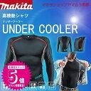 (25日限定 エントリーでポイント最大14倍)マキタ Under Cooler UVカット 吸汗速乾 接触冷感