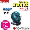 マキタ 充電式ファン CF101DZ10.8V リチウムイオ...