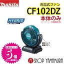 マキタ 充電式ファン CF102DZ14.4V・18V リチ...