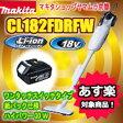 マキタ コードレス掃除機 掃除機 充電式クリーナー CL182FDRFW 【楽ギフ_包装】 【楽ギフ_のし宛書】【あす楽】 ※北海道・沖縄のみ送料540円頂きます。