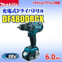 マキタ ドリルドライバ 18v 充電式ドライバドリル DF480DRGX (6.0Ah)