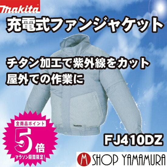 マキタ 充電式ファンジャケット FJ410DZ+ファンユニットセット