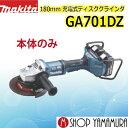 マキタ 充電式ディスクグラインダ GA701DZ(6.0Ah)外径180mm  18V×2本=36V本体のみ(バッテリ・充電器・ケース別売)
