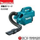 楽天マキタショップヤマムラ京都(新商品)マキタ 充電式クリーナ CL121DZ 10.8Vスライド式付属品 ソフトバッグ・5種類のノズル付